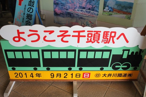 大井川鉄道、トーマス列車、千頭駅