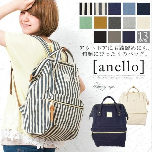 アネロ、Anello、リュック、マザーズバッグ