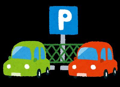 車、駐車場、パーキング
