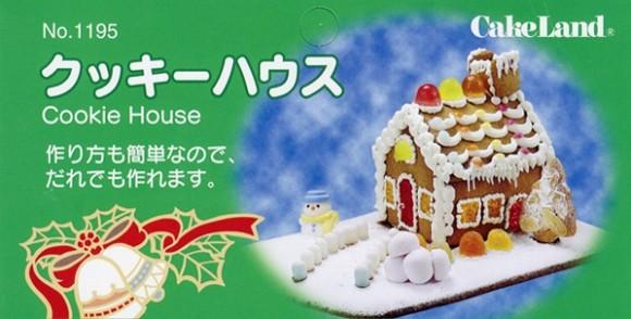クリスマス、クッキー抜き型、お菓子の家、クッキーハウス