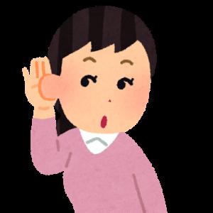 妊娠したら耳が聞こえにくい・詰まった感じが!耳管開放症について