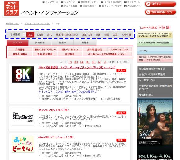 NHK、Eテレ、おかあさんといっしょ、地方収録、スタジオ収録
