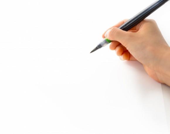 筆ペン、筆文字