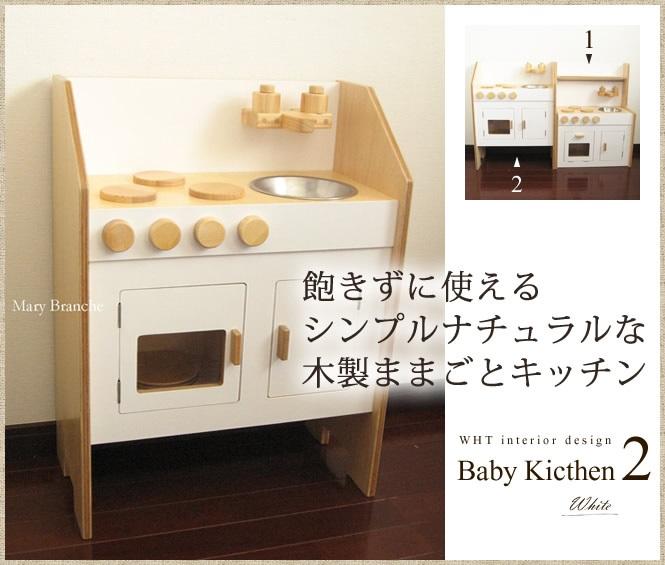 おままごと、キッチン、木製、ナチュラル