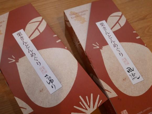 栗きんとんめぐり、ささゆり、風流、中津川駅、にぎわい特産館