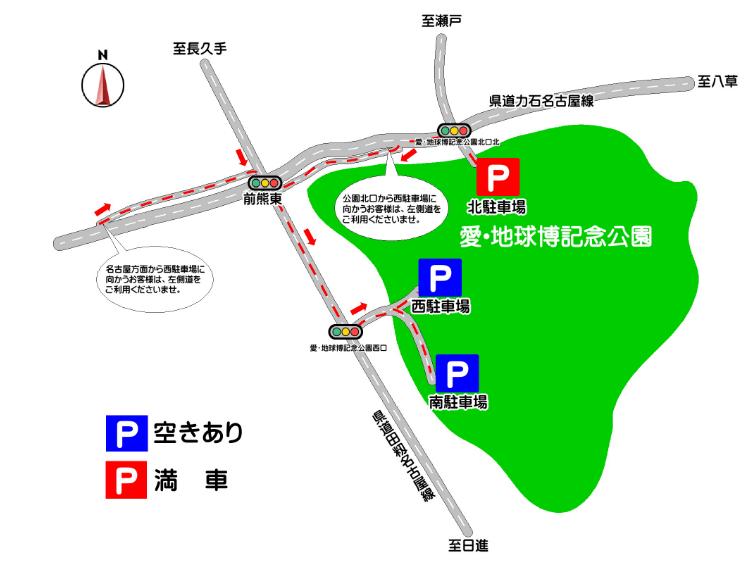 モリコロパーク、駐車場、愛・地球博記念公園、アクセス