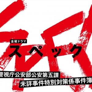 SPECシリーズ!ドラマ映画の順番・時系列、漢字の意味・読み方