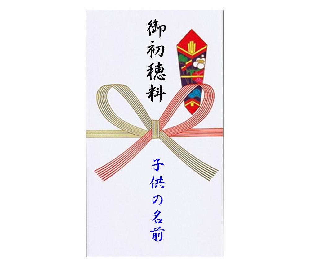 玉串 料 書き方 地鎮祭