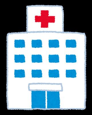 病院、ホスピタル