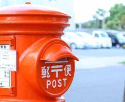 郵便ポスト、はがき、手紙