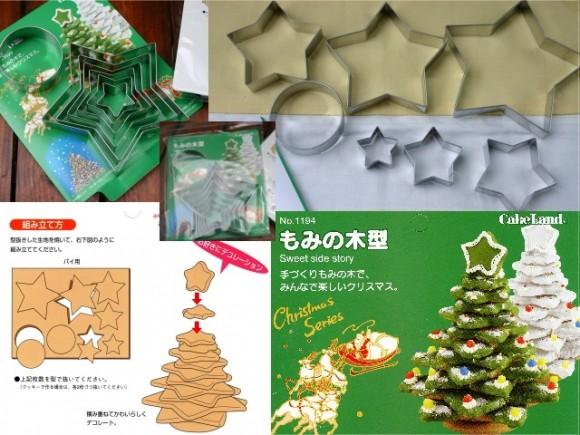 クリスマスツリー、もみの木、クッキー抜き型