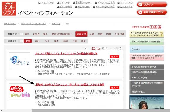 NHK、Eテレ、おかあさんといっしょ、地方収録、スタジオ収録、あつまれ土曜日